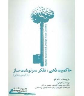 کتاب حاکمیت ذهن:تفکر سرنوشت ساز :بازآفرینی زندگی