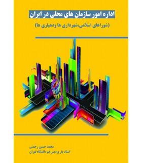 کتاب اداره امور و سازمانهای محلی در ایران