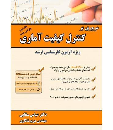 کتاب کنترل کیفیت آماری