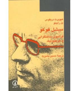 کتاب میشل فوکو فراسوی ساختارگرایی و هرمنیوتیک