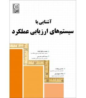 کتاب آشنایی با سیستم های ارزیابی عملکرد