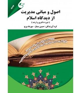 """کتاب اصول و مبانی مدیریت از دیدگاه اسلام"""" خلاصه درس"""""""