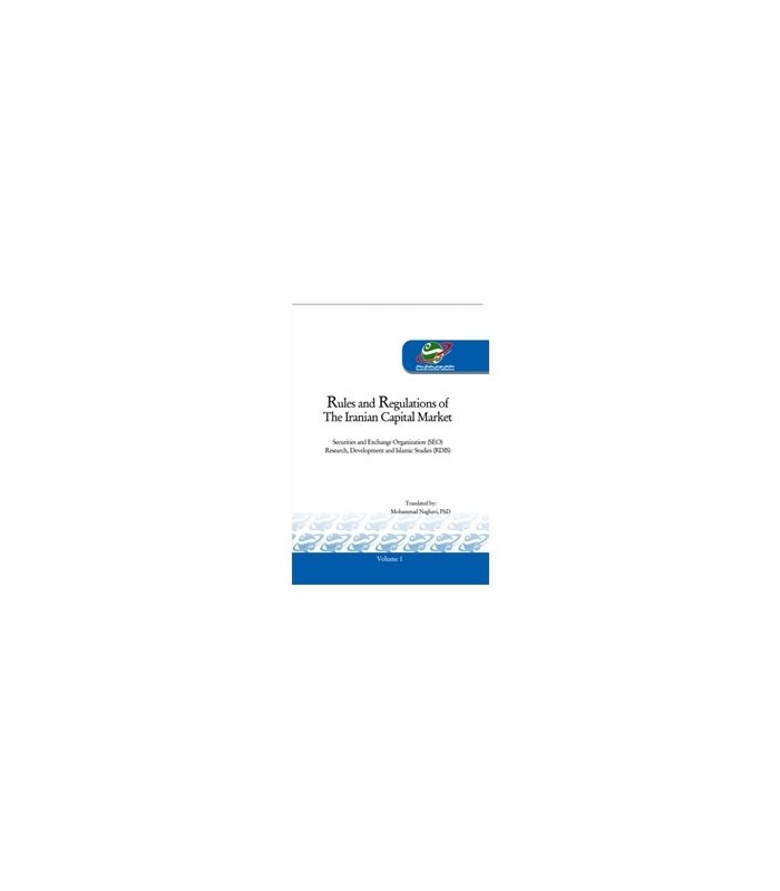 کتاب Rules and Regulations of The Iranian Capital Market