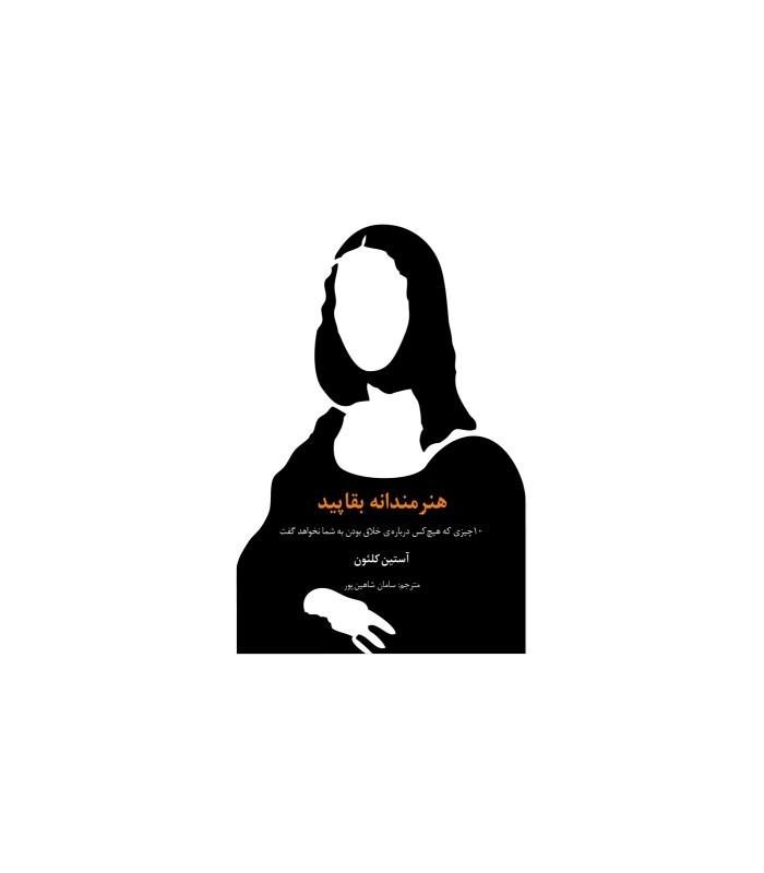 کتاب هنرمندانه بقاپید(ایده هایی برای خلاق بودن)