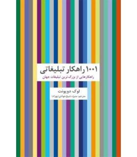 کتاب 1001 راهکار تبلیغاتی راهکارهایی از بزرگ ترین تبلیغات جهان