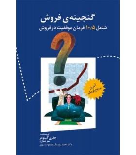 کتاب گنجینه ی فروش