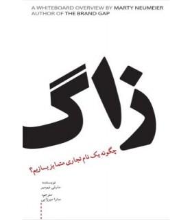 کتاب زاگ (چگونه یک نام تجاری متمایز بسازیم)