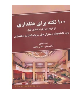 کتاب 100 نکته برای هتلداری از خرید زمین تا راه اندازی کامل