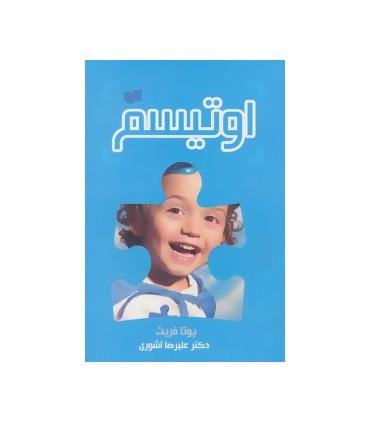 کتاب اوتیسم