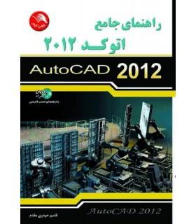 کتاب راهنمای جامع اتوکد 2012
