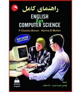 کتاب راهنمای کامل English for computer science
