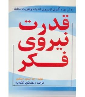 کتاب قدرت نیروی فکر روش بهره گیری از نیروی اندیشه و تقویت حافظه