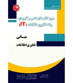 کتاب سری کتاب های علمی و کاربردی رشته فناوری اطلاعات مبانی فناوری اطلاعات