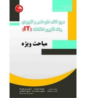 کتاب سری کتاب های علمی و کاربردی رشته فناوری اطلاعات مباحث ویژه