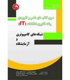 کتاب سری کتاب های علمی و کاربردی رشته فناوری اطلاعات شبکه های کامپیوتری و آزمایشگاه
