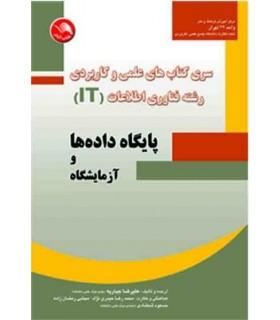 کتاب سری کتاب های علمی و کاربردی رشته فناوری اطلاعات پایگاه داده ها و آزمایشگاه