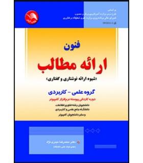 کتاب فنون ارائه مطالب