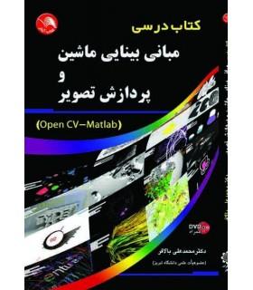کتاب درسی مبانی بینایی ماشین و پردازش تصویر