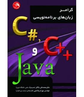 کتاب گرامر زبان های برنامه نویسی