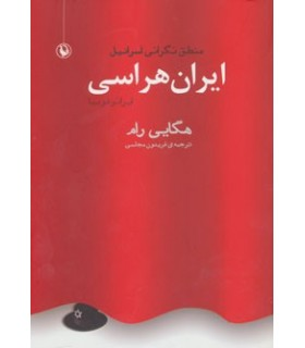کتاب ایران هراسی ایرانو فوبیا منطق نگرانی اسرائیل