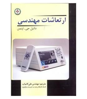 کتاب ارتعاشات مهندسی