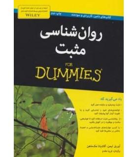 کتاب روان شناسی مثبت for dummies