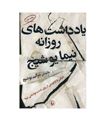 کتاب یادداشت های روزانه نیما یوشیج
