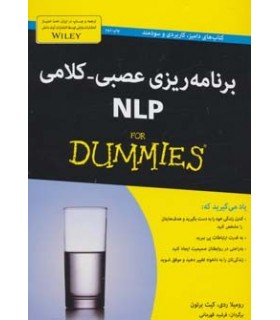 کتاب برنامه ریزی عصب کلامی ان ال پی Dummies