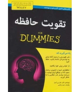 کتاب تقویت حافظه Dummies