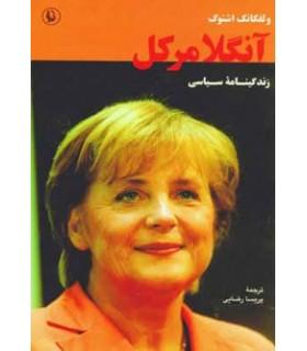 کتاب آنگلا مرکل زندگینامه سیاسی