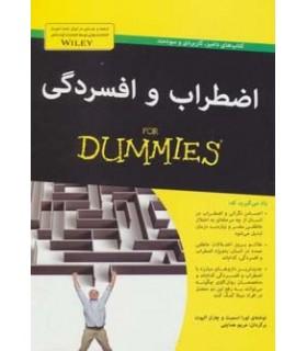 کتاب اضطراب و افسردگی Dummies