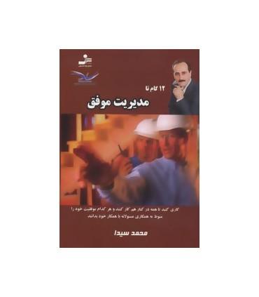 کتاب 12 گام تا مدیریت موفق