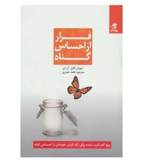 کتاب فرار از احساس گناه پنج گام ثابت شده برای آزاد کردن خودتان از احساس گناه