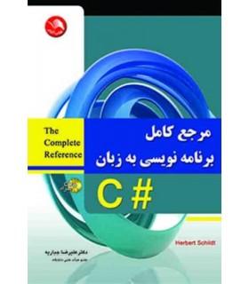 کتاب مرجع کامل برنامه نویسی به زبان C