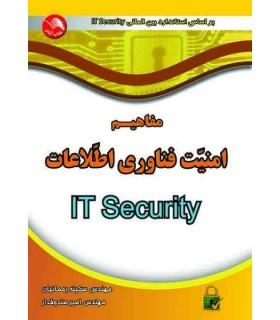 کتاب مفاهیم امنیت فناوری اطلاعات IT Security