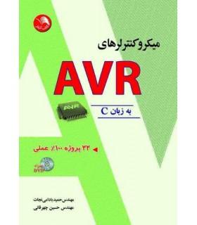 کتاب میکروکنترلرهای AVR به زبانC
