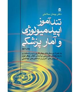 کتاب تندآموز اپیدمیولوژی و آمار پزشکی