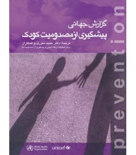 کتاب گزارش جهانی پیشگیری از مصدومیت کودک مرکز تحقیقات ارتقاء ایمنی و پیشگیری از مصدومیت ها