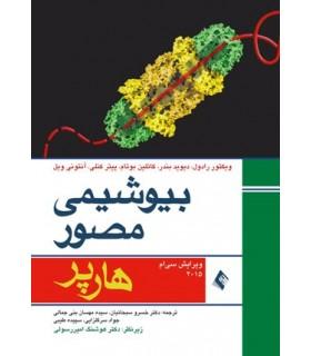 کتاب بیوشیمی مصور هارپر 2015