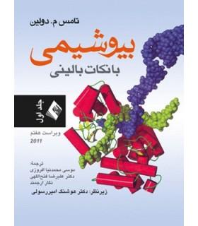 کتاب بیوشیمی با نکات بالینی جلد 1