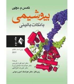 کتاب بیوشیمی با نکات بالینی جلد 2