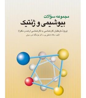 کتاب مجموعه سوالات بیوشیمی و ژنتیک ویژه آزمون های کاردانی به کارشناسی ارشد و دکترا
