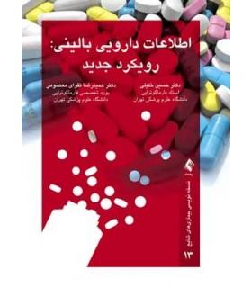 کتاب اطلاعات دارویی بالینی رویکرد جدید
