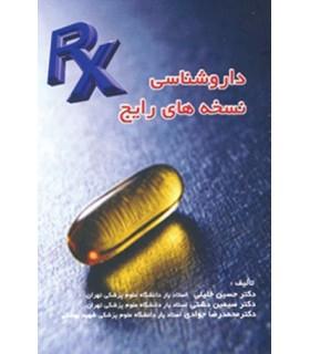 کتاب داروشناسی نسخه های رایج