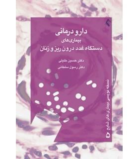 کتاب دارو درمانی بیماری های دستگاه غدد درون ریز و زنان
