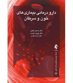 کتاب دارو درمانی بیماری های خون و سرطان