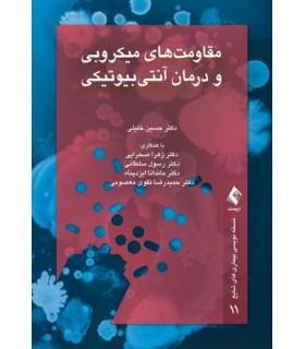 کتاب مقاومت های میکروبی و درمان آنتی بیوتیکی