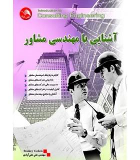 کتاب آشنایی با مهندسی مشاور