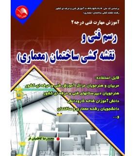 کتاب آموزش مهارت فنی درجه 2 رسم فنی و نقشه کشی ساختمان