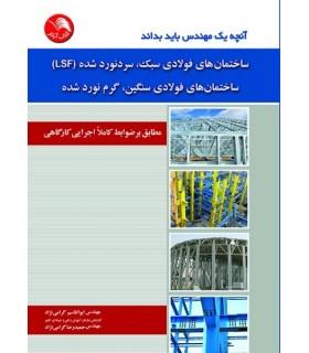 کتاب آنچه یم مهندس باید بداند ساختمان های فولادی سبک سرد نورد شده LSF ساختمان های فولادی سنگین گرم نورد شده